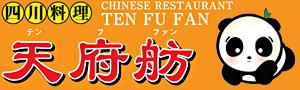 四川料理 天府舫(テンフファン)